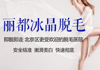北京丽都北京割双眼皮医院
