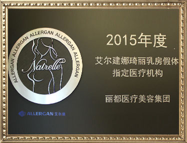 北京丽都2015年度艾尔建娜琦丽乳房假体指定医疗机构