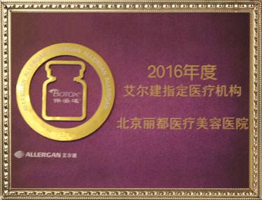 北京丽都医疗美容医院2016年艾尔建指定医疗机构