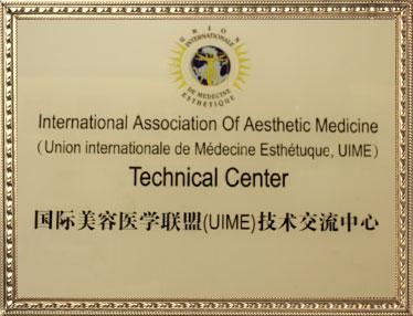 北京丽都国际美容医学联盟(UIME)技术交流中心