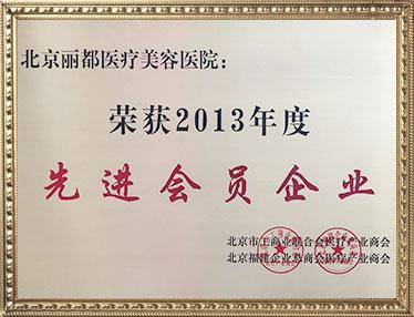 北京丽都整形医院先进会员企业