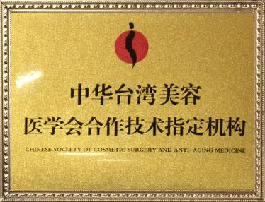 北京丽都中华台湾美容医学会合作技术指定单位