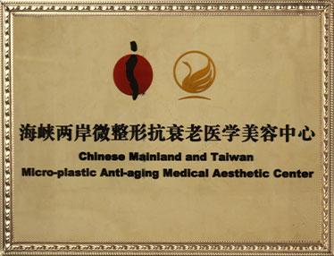 北京丽都海峡两岸微整形抗衰老医学美容中心
