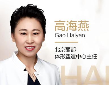 高海燕北京丽都体型塑造中心主任