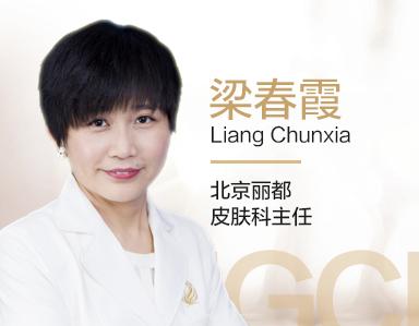 梁春霞北京丽都医疗美容医院皮肤科主任