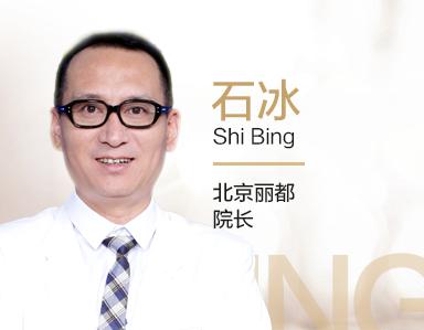 石冰北京丽都医疗美容医院院长