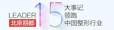 北京丽都15大事记领跑中国整形行业