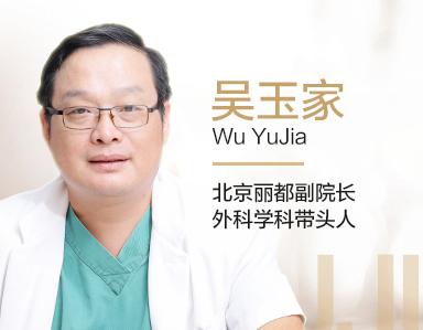 吴玉家丽都整形外科学科带头人