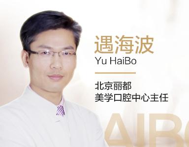 遇海波北京丽都美学口腔中心主任